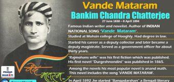 Bankim Chandra Chattopadhyay:181th Birth Anniversary